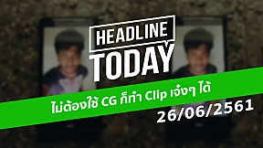 HEADLINE TODAY - ไม่ต้องใช้ CG ก็ทำ Clip เจ๋งๆ ได้