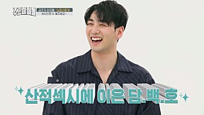 [Weekly Idol EP.361] Can I love you? NUEST Ws sweet confession!