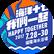 2017新北市貢寮國際海洋音樂祭