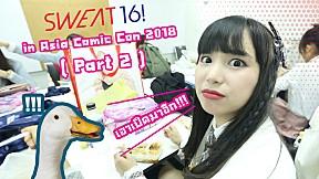 SWEAT16! Asia Comic Con 2018 (Part2)