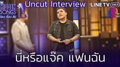 UNCUT Interview | นี่หรือแจ๊ค แฟนฉัน | The Hidden Songs ร้อง เรื่อง ลับ EP.11