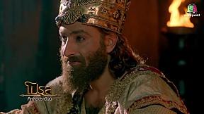 ศึกสองราชันย์ โปรุส vs อเล็กซานเดอร์   EP.93   30 มิ.ย. 61 [2\/3]