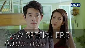 Special Club Friday The Series 10 รักนอกใจ ตอน ตัวประกอบ EP5