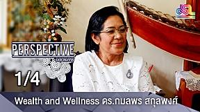 Perspective | Wealth and Wellness ดร.กมลพร สกุลพงศ์ [1\/4]