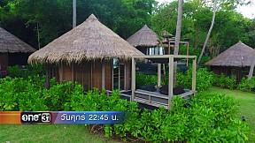 ตัวอย่าง Viewfinder Dreamlist   Family trip ตะลุยเกาะเต่า