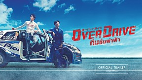 [Official Trailer ซับไทย] Over Drive ทีมซิ่งผ่าฟ้า