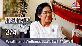 Perspective | Wealth and Wellness ดร.กมลพร สกุลพงศ์ [3\/4]