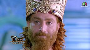ศึกสองราชันย์ โปรุส vs อเล็กซานเดอร์ | EP.95 | 4 ก.ค. 61 [3\/3]