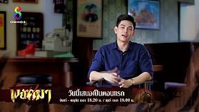 เอี๊ยง สิทธา รับบท ภาคิน ในพยัคฆา | ช่อง8