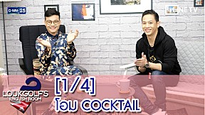 Loukgolf\'s English Room - โอม Cocktail [1\/4]