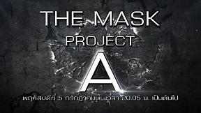 ตัวอย่างรายการ THE MASK PROJECT A | 5 ก.ค. 61