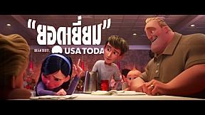 Incredibles 2 | คลิปรีวิว Do