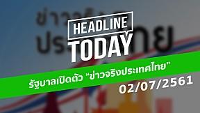 "HEADLINE TODAY - รัฐบาลเปิดตัว ""ข่าวจริงประเทศไทย"""