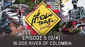 เถื่อน Travel Season 2 ตอน แม่น้ำสีเลือดแห่งโคลอมเบีย EP.5 [3\/4]