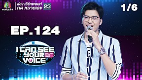I Can See Your Voice -TH | EP.124 | นนท์ ธนนท์ | 4 ก.ค. 61 [1\/6]