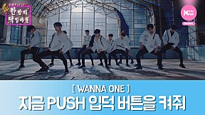 [FANs NIGHT WANNAONE Ep.2] It\'s time to fall in love with WANNA ONE