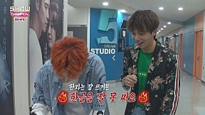 [Showchampion behind EP.97] The team identity of the very serious Woo Jin-young X Kim Hyun-soo