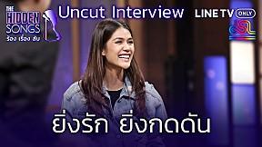 UNCUT Interview   ยิ่งรัก ยิ่งกดดัน   The Hidden Songs ร้อง เรื่อง ลับ EP.12