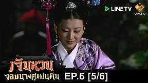 เจินหวน จอมนางคู่แผ่นดิน | EP.6 [5\/6]