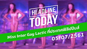 HEADLINE TODAY - Miss Inter Gay Lactic ที่ประเทศฟิลิปปินส์