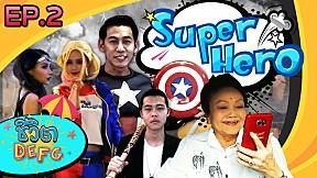 ชีวิตDEFG | เพชรจ้านิวเคลียร์ ธีมซุปเปอร์ฮีโร่ Super Hero EP.2