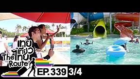 เทยเที่ยวไทย The Route | ตอน 339 | Special เที่ยวสวนน้ำ [3\/4]