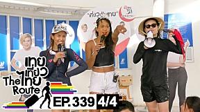 เทยเที่ยวไทย The Route | ตอน 339 | Special เที่ยวสวนน้ำ [4\/4]