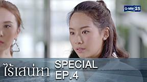 Special ไร้เสน่หา EP.4