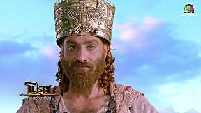 ศึกสองราชันย์ โปรุส vs อเล็กซานเดอร์ | EP.99 | 12 ก.ค. 61 [3\/3]
