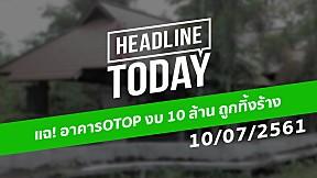 HEADLINE TODAY - แฉ! อาคารOTOP งบ 10 ล้าน ถูกทิ้งร้าง