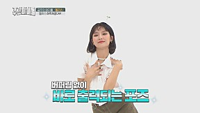 [Weekly Idol EP.363] ALICE\'s DANCE PARTY! get together here