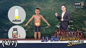 13 ชีวิต ติดถ้ำหลวง Special (4\/7) | 12 ก.ค. 61 | one31