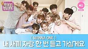 [FAN\'s NIGHT WANNAONE Ep.5] I\'ll tell you what great things WANNA ONE has now.