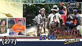 13 ชีวิต ติดถ้ำหลวง Special (2\/7) | 12 ก.ค. 61 | one31