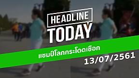 HEADLINE TODAY - แชมป์โลกกระโดดเชือก