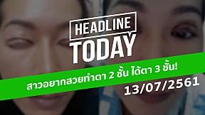 HEADLINE TODAY - สาวอยากสวยทำตา 2 ชั้น ได้ตา 3 ชั้น!