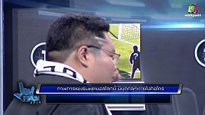 แฟนพันธุ์แท้ 2018   ฟุตบอลโลก   13 ก.ค. 61 [2\/4]