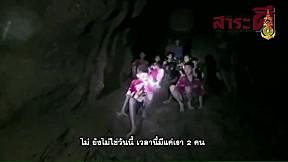 เรื่องจริงผ่านจอ | กู้ 13 ชีวิตเด็กติดถ้ำ