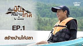 EP.1 เติมฝันคนบ้านไกล กับ ไผ่ พงศธร ภารกิจสร้างบ้านให้ปลา