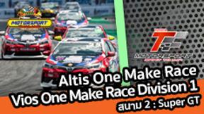 Toyota Motorsport 2018 สนามที่ 2 รุ่น Corolla Alits & Vios Drivision 1