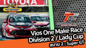 Toyota Motorsport 2018 สนามที่ 2 รุ่น Vios Lady & Vios Drivision 2