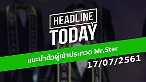 HEADLINE TODAY - แนะนำตัวผู้เข้าประกวด Mr.Star