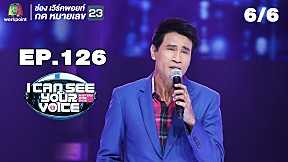I Can See Your Voice -TH | EP.126 | จ่อย ไมค์ทองคำ | 18 ก.ค. 61 [6\/6]
