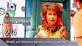Perspective | Wealth and Wellness แพทย์หญิงคุณหญิงพรทิพย์ โรจนสุนันท์ [2\/4]