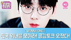 [FAN\'s NIGHT WANNAONE Ep.7] Let\'s get together with WANNA ONE fans all over the world!