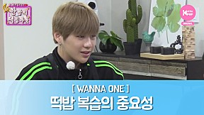 [FAN\'s NIGHT WANNAONE Ep.8] It\'s important to watch the video again!