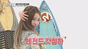 [Weekly Idol EP.364] CHUNG HA ver. ROLLER COASTER DANCE