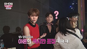 [Showchampion behind EP.99] The Killing Point for the Song is ARON\'s sexy look