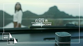 Active Income | ภูมิจิต [Official MV]
