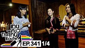 เทยเที่ยวไทย The Route   ตอน 341   พาเที่ยว พิพิธภัณฑ์ใน จ.เชียงใหม่ [1\/4]